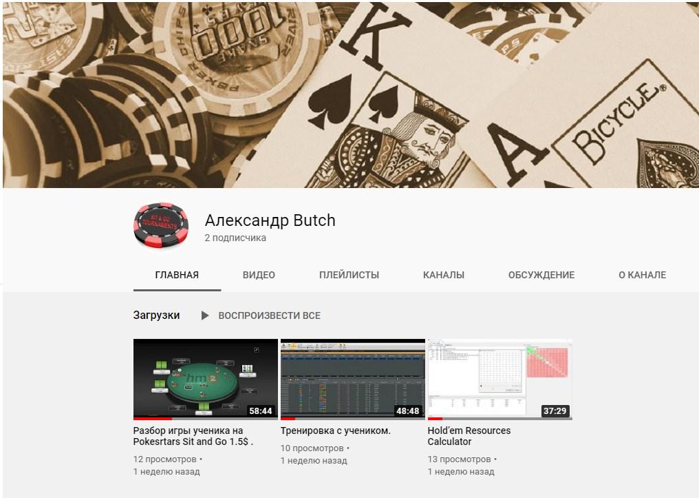 Обучение покеру с нуля с помощью видео