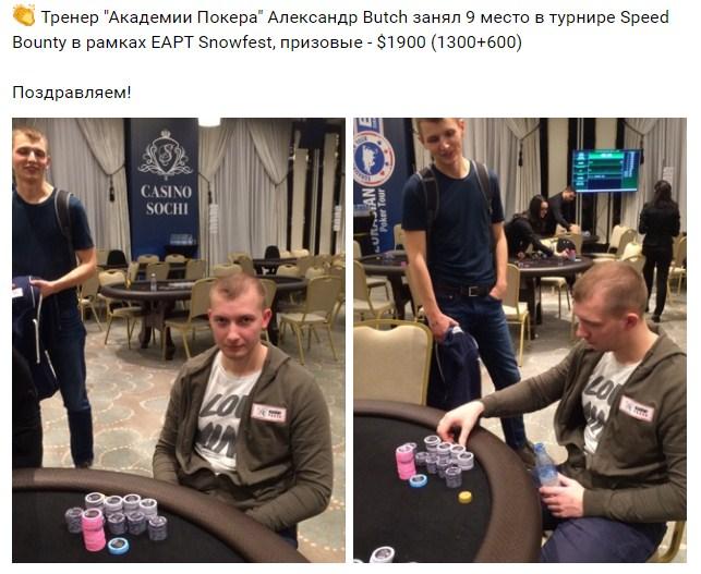 Тренер по покеру на EAPT Сочи